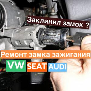 Ремонт личинки замка зажигания Audi 80 (B3) , Volkswagen Passat B3 / B4 , Polo 6N