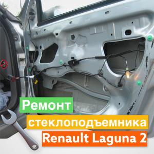 Как отремонтировать стеклоподъемник Renault Laguna 2 . Как снять карту двери ? Как заменить тросы ?