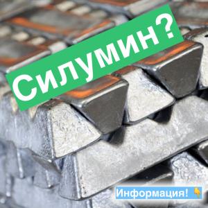 Силумин ! Статья о видах и отличиях этого металла.