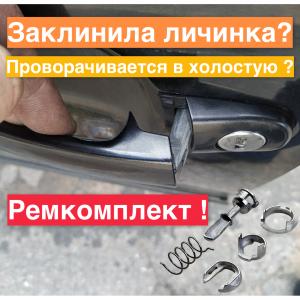 Ремонт личинки замка двери Volkswagen Passat B5 , Skoda SuperB