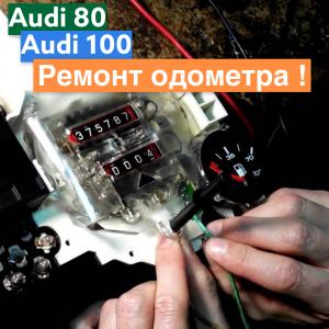Не работает одометр ( счетчик пробега ) Audi 80 , 100   . Как отремонтировать ? Что сломалось ?