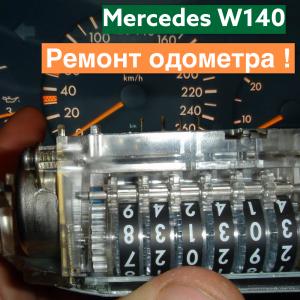 Не работает одометр ( счетчик пробега )  Mercedes S W140   . Как отремонтировать ? Что сломалось ?
