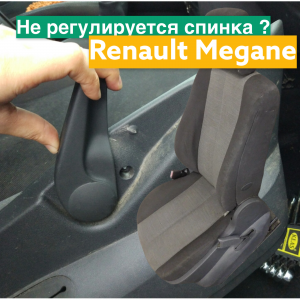 Не регулируется наклон сидушки на Renault Megane  ? Ремонт сидушки за 150грн !